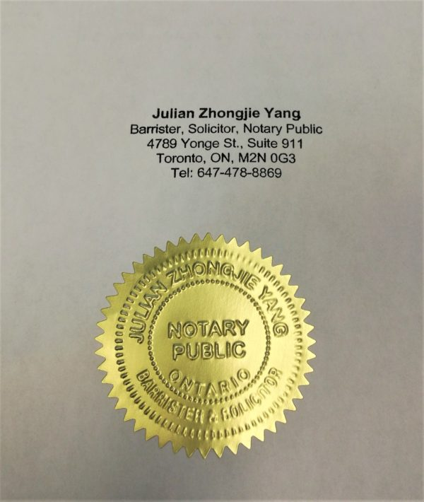Notary – Law Office of Julian Yang